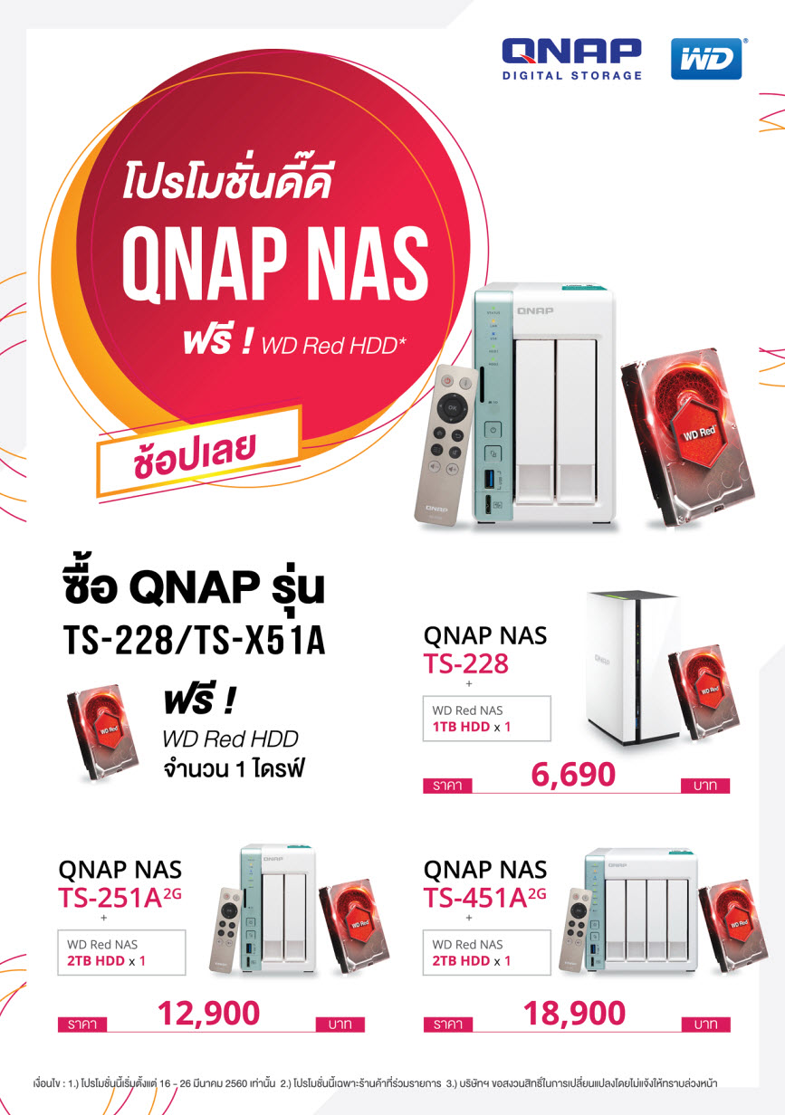 promotion nas